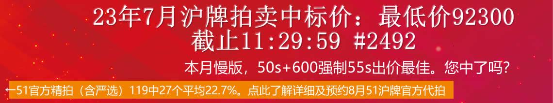 2014年5月拍牌攻略_51沪牌——专业的沪牌拍牌攻略社区